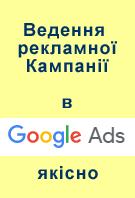 Ведення рекламної Кампанії - для приватних осіб