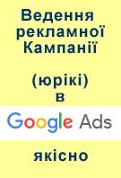 Ведення рекламної Кампанії - для юридичних осіб