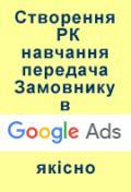 Створення та налаштування рекламної Кампанії, навчання спеціаліста та передача Замовнику